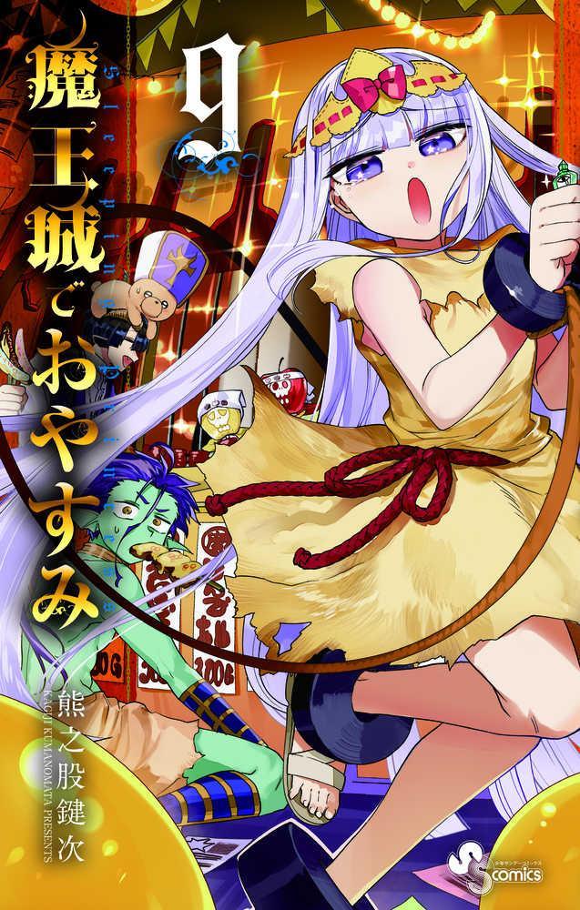 >Maoujou de Oyasumi หลับฝันดีนะเจ้าหญิงที่ปราสาทจอมมาร ตอนที่ 1-3 ซับไทย