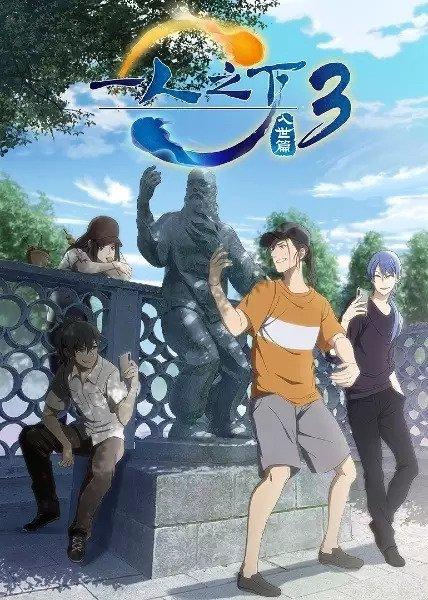 >Hitori no Shita – The Outcast SS3 ภาค3 ตอนที่ 1-3 ซับไทย