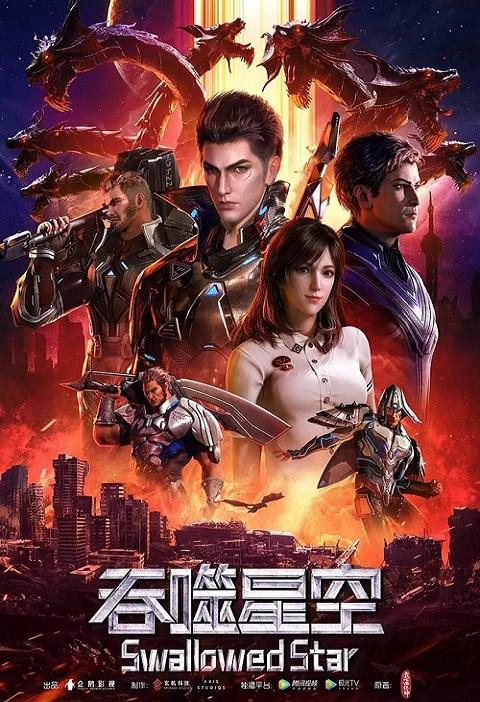 >Tunshi Xingkong (Swallowed Star) มหาศึกล้างพิภพ ตอนที่ 1-23 ซับไทย