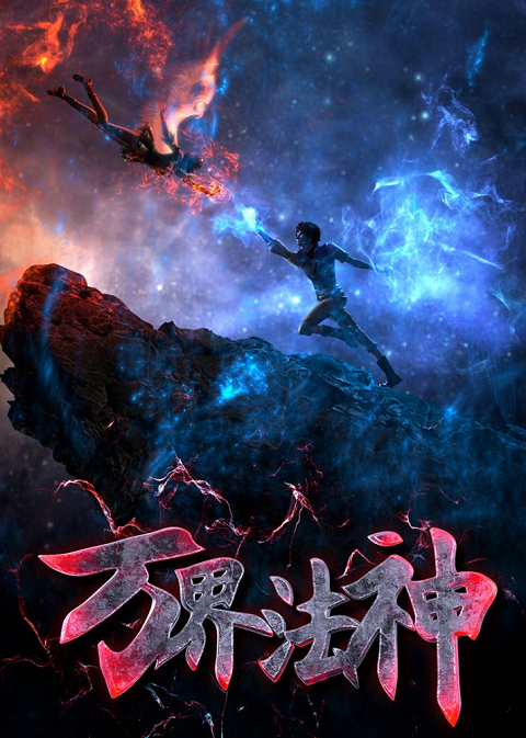 >Wan Jie Fa Shen (God of magical world) เทพเจ้าแห่งโลกเวทย์มนต์ ตอนที่ 1-17 ซับไทย