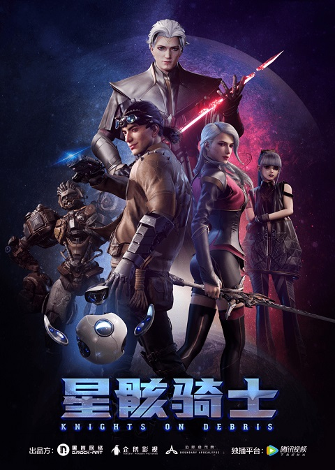 >Knights on Debris นักรบสยบดาวมฤตยู ตอนที่ 1-7 ซับไทย