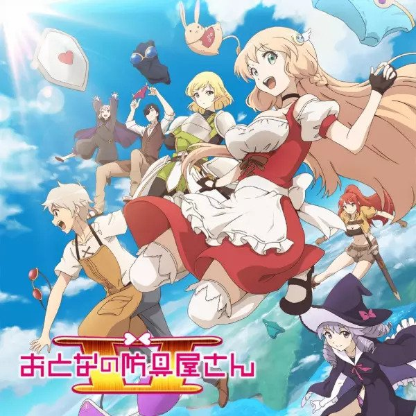 >Otona no Bouguya-san 2nd Season ภาค2 ตอนที่ 1-12 ซับไทย