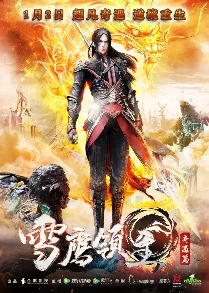 >Xue Ying Ling Zhu Season 2 จ้าวแห่งดินแดนเสวี่ยอิง ภาค2 ตอนที่ 1-22 ซับไทย