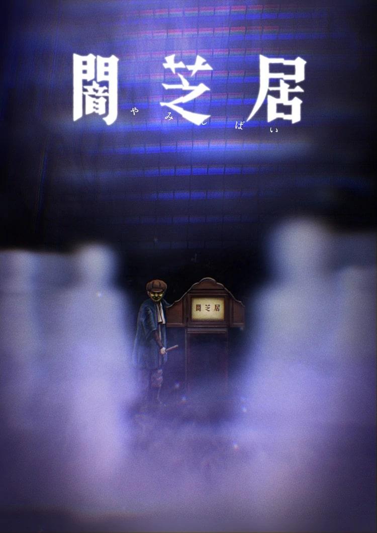 >Yami Shibai Season 8 เรื่องเล่าผีญี่ปุ่น ภาค8 ตอนที่ 1-13 ซับไทย