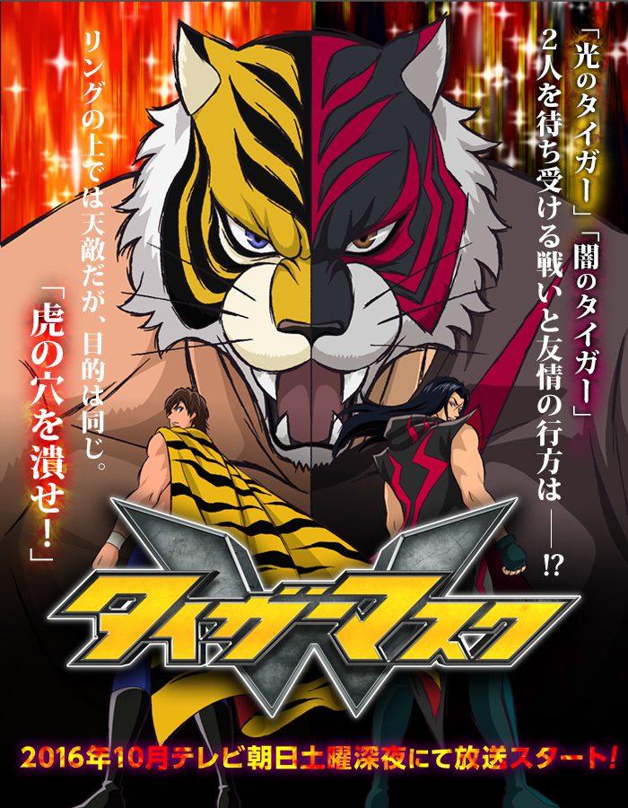 >Tiger Mask หน้ากากเสือ ตอนที่ 1-117 พากย์ไทย