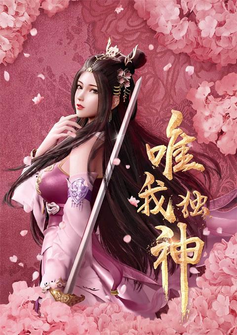 >Wei Wo Du Shen ข้าคือเทพเจ้าองค์สุดท้าย ตอนที่ 1-8 ซับไทย