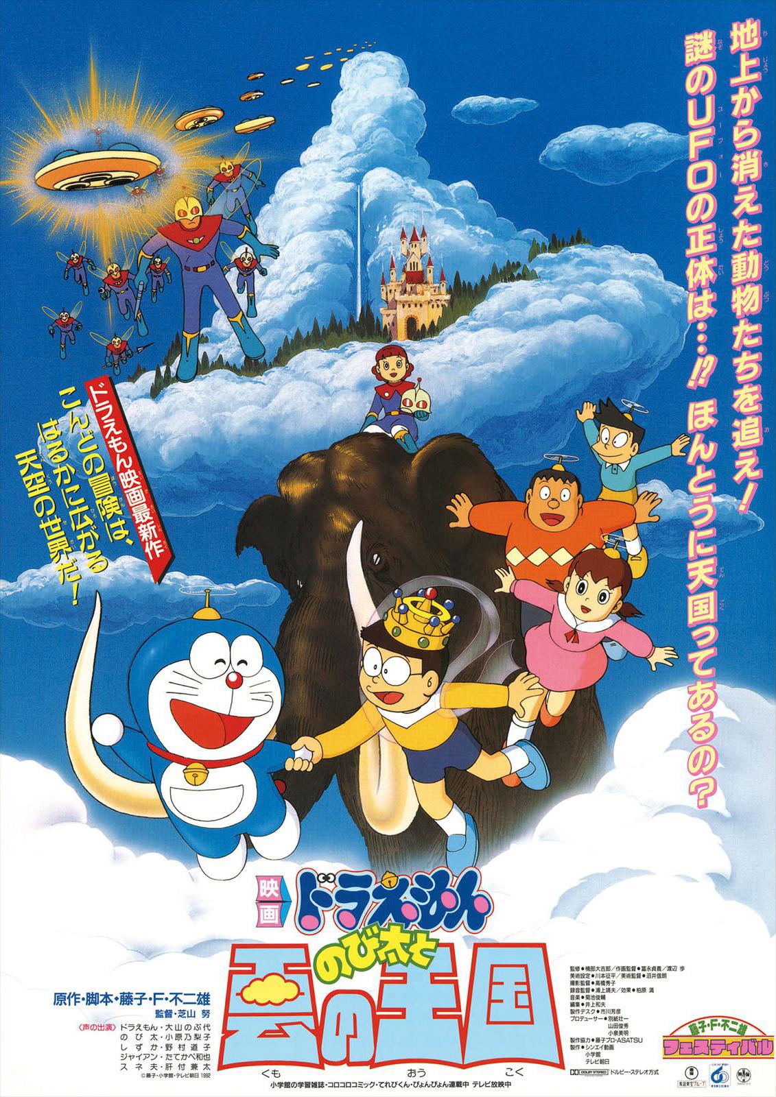 Doraemon The Movie 1992 โดเรม่อน เดอะมูฟวี่ ตอน บุกอาณาจักรเมฆ พากย์ไทย