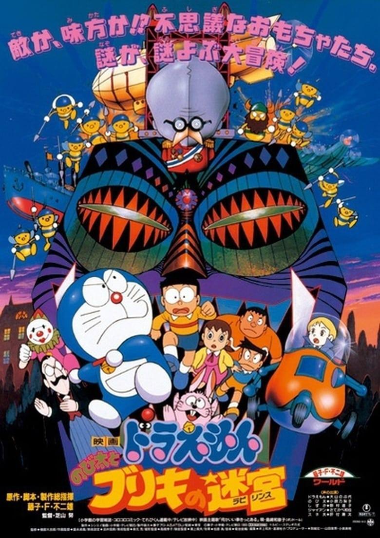 Doraemon The Movie 1993 โดเรม่อน เดอะมูฟวี่ ตอน ฝ่าแดนเขาวงกต พากย์ไทย