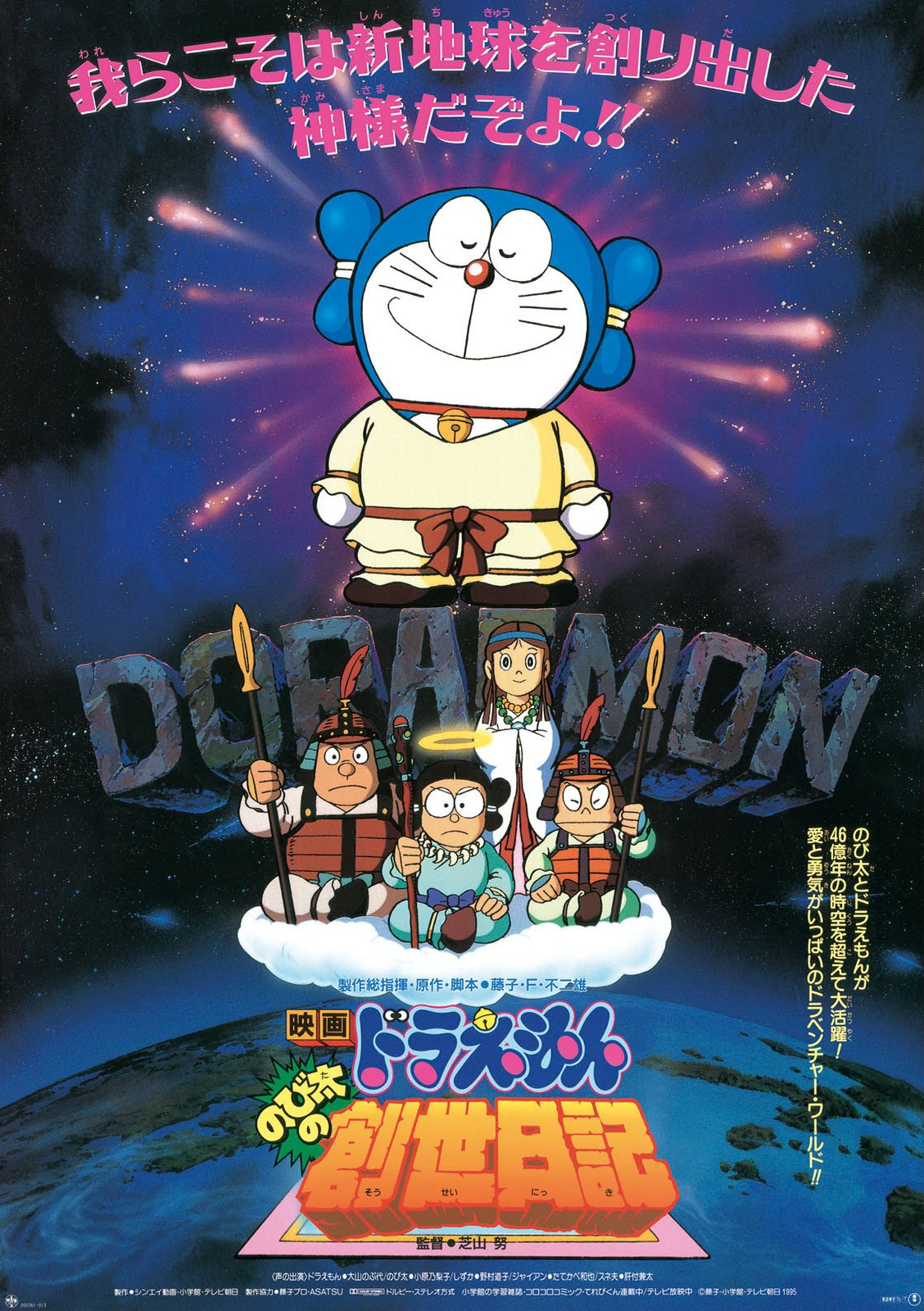 Doraemon The Movie 1995 โดเรม่อน เดอะมูฟวี่ ตอน บันทึกการสร้างโลก พากย์ไทย