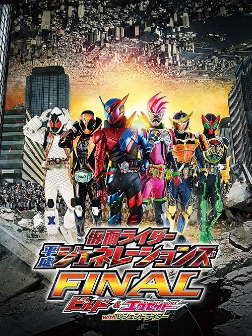 >Kamen Rider Heisei Generations Final Build & Ex-Aid with Legend Rider รวมพลังมาสค์ไรเดอร์ FINAL บิลด์ &เอ็กเซด และ ลีเจนด์ไรเดอร์ พากย์ไทย