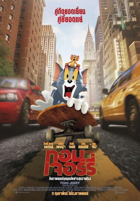 >Tom and Jerry 2021 ทอม แอนด์ เจอร์รี่ The Movie พากย์ไทย