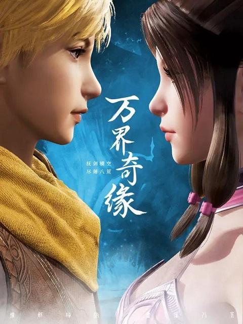 >Wan Jie Qi Yuan ราชาปีศาจ ตอนที่ 1-20 ซับไทย