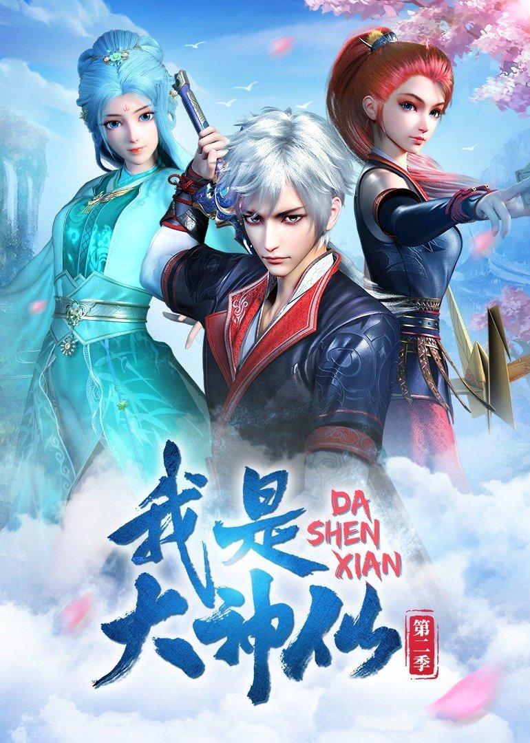 >Wo Shi Da Shenxian ข้าคือเทพเจ้าผู้ยิ่งใหญ่ ตอนที่ 1-3 ซับไทย