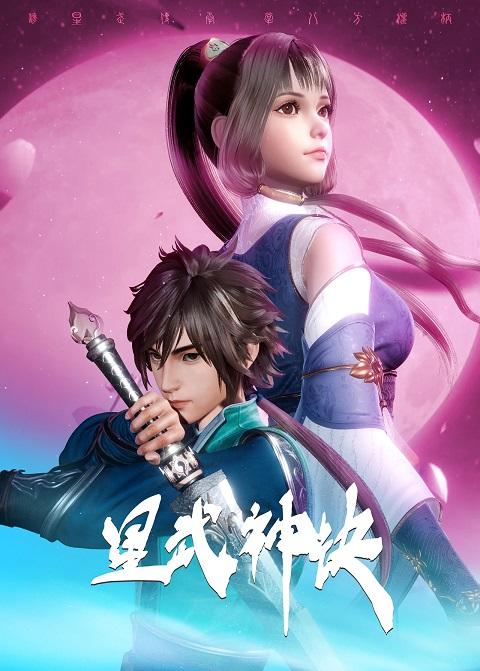 >Xing Wushen Jue นักสู้ดวงดาวระดับพระเจ้า ตอนที่ 1-13 ซับไทย