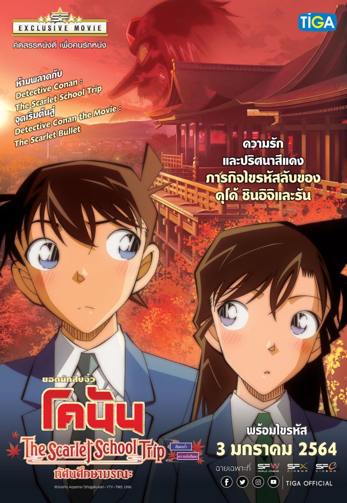 >Detective Conan The Scarlet School Trip ยอดนักสืบจิ๋วโคนัน ทัศนศึกษามรณะ พากย์ไทย