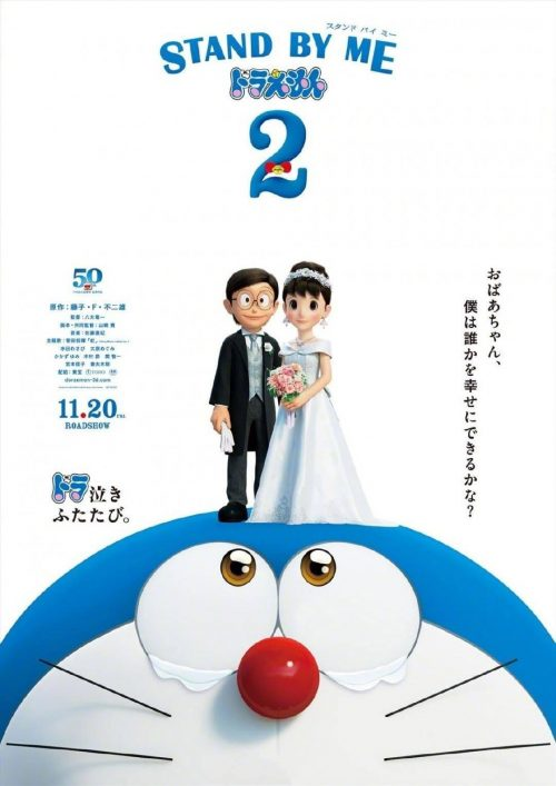 >Doraemon The Movie Stand by Me 2 โดเรม่อน เดอะมูฟวี่ ตอนพิเศษ โดราเอมอน เพื่อนกันตลอดไป 2 พากย์ไทย