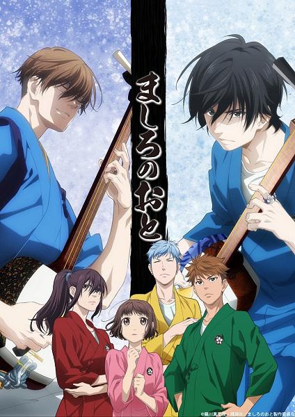 >Mashiro no Oto พิศุทธ์เสียงสำเนียงสวรรค์ ตอนที่ 1-3 ซับไทย
