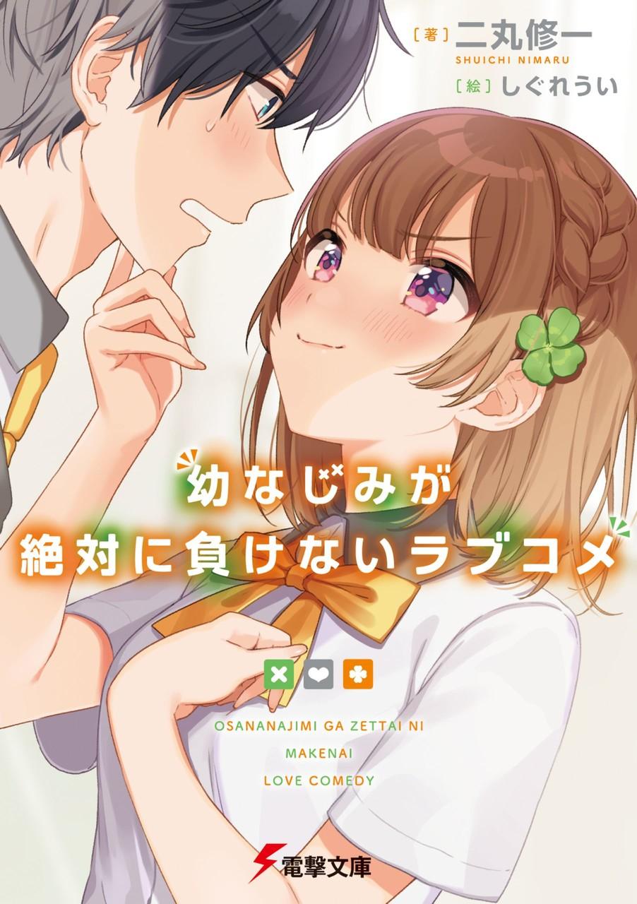 >Osananajimi ga Zettai ni Makenai Love Comedy เลิฟคอเมดี้เรื่องนี้ เพื่อนสมัยเด็กไม่มีวันแพ้ ตอนที่ 1-2 ซับไทย