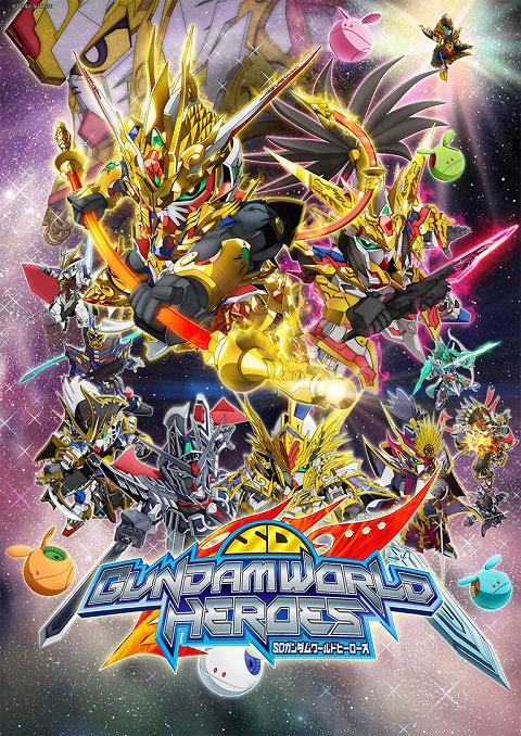 >SD Gundam World Heroes ตอนที่ 1-5 ซับไทย