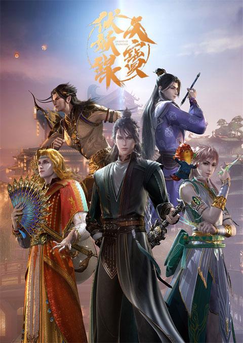 >Tian Bao FuYao Lu 2nd Season สารบัญชุมนุมปีศาจ ภาค2 ตอนที่ 1-3 ซับไทย