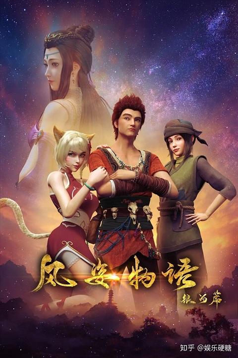 >Fengzi Wuyu Yinhe Pian จิตวิญญาณแห่งสายลม ตอนที่ 1-3 ซับไทย