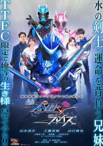 Kamen Rider Specter × Blades (2021) The Movie ซับไทย