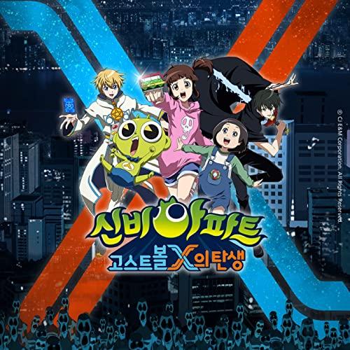 >Shinbi Apartment Ghost Ball Double X ชินบิ หอพักอลเวงโกสต์บอล ดับเบิ้ลเอ็กซ์ ตอนที่ 1-24 พากย์ไทย