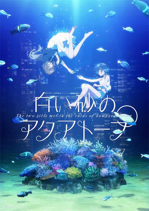 >Shiroi Suna no Aquatope อควาโทปแห่งทรายขาว ตอนที่ 1-12 ซับไทย