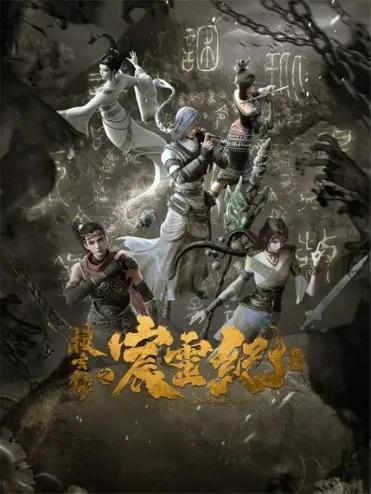 >Sou Xuan Lu Chen Ling Ji (The Gerent Saga) ตอนที่ 1-6 ซับไทย