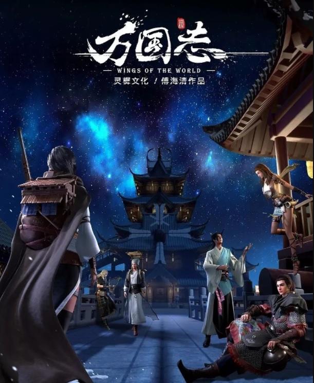 >Wings of the World (Wan Guo Zhi) ปณิธานหมื่นก๊ก ตอนที่ 1-16 ซับไทย