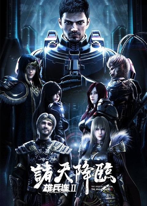 Xiong-Bing-Lian-The-Black-Troop-Ⅱ-การมาของเทพ-ภาค-2
