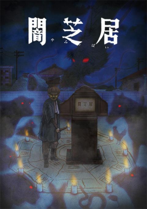 >Yami Shibai 9 ยามิชิไบ เรื่องเล่าผีญี่ปุ่น ภาค9 ตอนที่ 1-4 ซับไทย