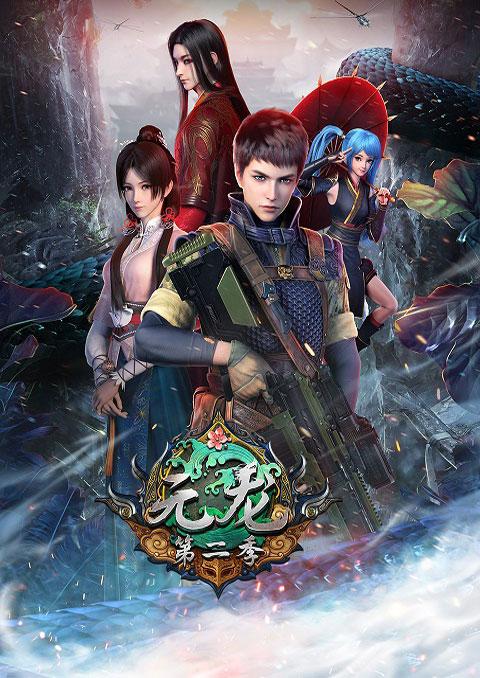 >Yuan Long 2 (First Dragon) หยวนหลง ภาค2 ตอนที่ 1-7 ซับไทย