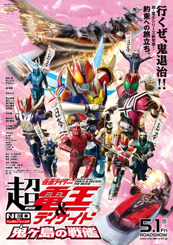 >Kamen Rider DenO And Decade Neo Generations The Movie ซูเปอร์ มาสค์ไรเดอร์เดนโอ แอน มาสค์ไรเดอร์ดีเคด พากย์ไทย