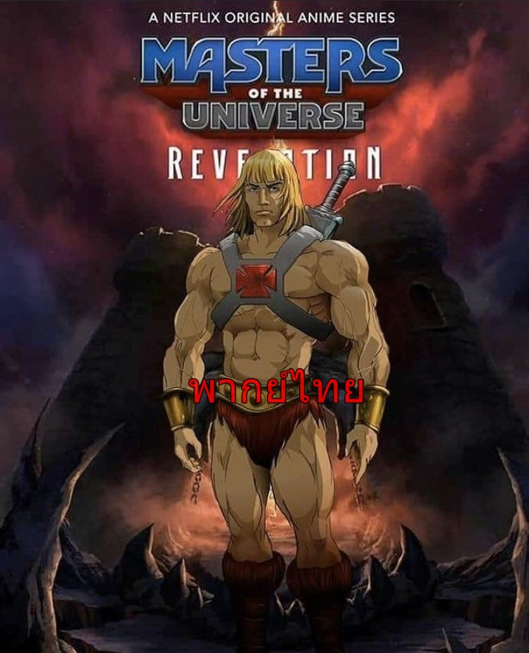 >He-Man and the Masters of the Universe ฮีแมนและเจ้าจักรวาล ภาค1 ตอนที่ 1-5 พากยไทย