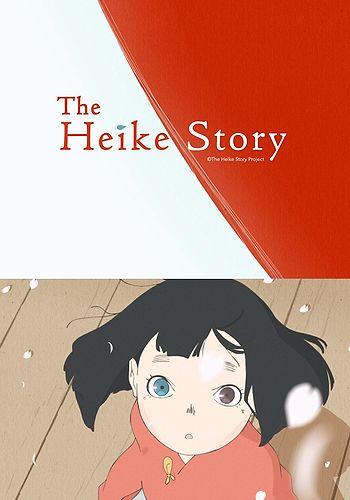 Heike-Monogatari-The-Heike-Story-เรื่องของเฮเกะ-ซับไทย