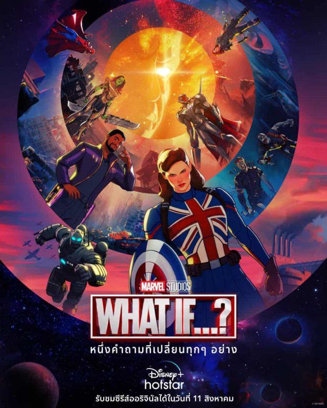 Marvel-What-If-2021-สมมุติว่า-พากย์ไทย