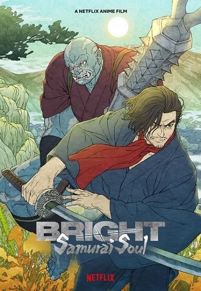 >Bright: Samurai Soul ไบรท์ จิตวิญญาณซามูไร พากย์ไทย Movie