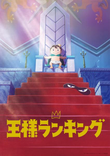 >Ousama Ranking อันดับพระราชา ตอนที่ 1-2 ซับไทย