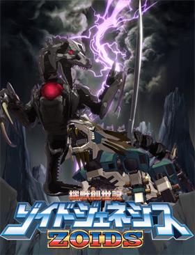 >Zoids Genesis ซอยด์ หุ่นรบไดโนเสาร์ จีนีซีส ภาค 4 ตอนที่ 1-11 พากย์ไทย